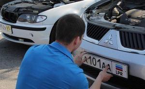 В Луганске сроки обязательной перерегистрации автомобилей с украинским номерами перенесут на поздний срок. Но это в последний раз