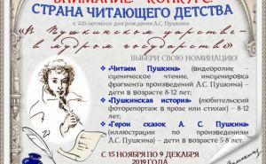 Луганская детская библиотека приглашает к участию в конкурсе ко дню рождения Пушкина