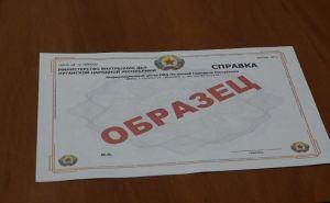 Где луганчане могут получить справку об отсутствии судимости
