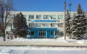 «Лугансквода» предложила луганчанам встретить Новый год без долгов по воде