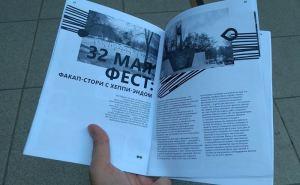 В Луганской области хотят выпустить новый ох**нный журнал о культуре. ФОТО