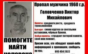 В Рубежном пропал мужчина