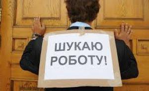 В Луганской области самый высокий уровень безработицы в Украине