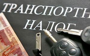 В Луганске отменили транспортный налог