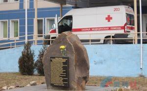 В Луганске почтили память погибших во время взрыва в городской больнице №7