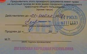 В Луганске выдадут пока только тысячу льготных проездных нового образца