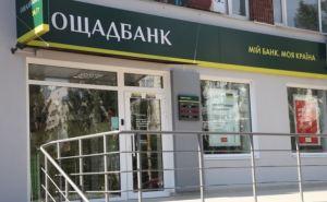 Ощадбанк начал кредитовать клиентов Донбасса в рамках FinancEast