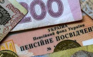 В Луганской области профинансировали пенсии