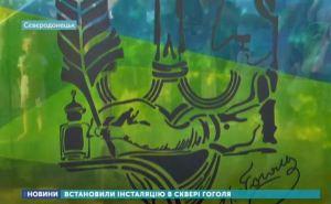 В центре Северодонецка разбили стелу с гербом и флагом Украины