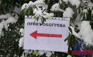 На время холодов в Свердловском районе открыли четыре пункта обогрева
