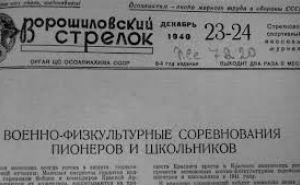 В Луганске для школьников придумали «новую» игру «Ворошиловский стрелок».