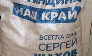 В Станице Луганской расследуют подкуп избирателей и раздачу сахара кандидатами в нардепы