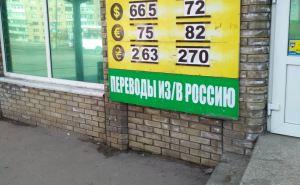 Курс валют в Луганске сегодня. Цены взлетели после известия об обвале рубля. ФОТО