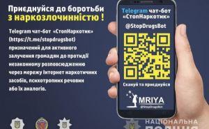 Жители Донбасса могут присоединится к борьбе с распространением наркотиков