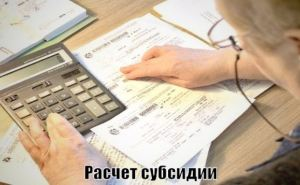 Задолженность по оплате за коммуналку не повлияет на получение льгот и субсидий