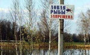 Запрет на ловлю рыбы