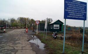 Местные пункты пропуска на границе с Российской Федерацией временно приостановили работу.