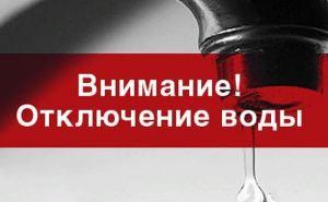 Отключение воды в Лутугинском районе