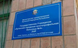В Луганске рассказали о состоянии больных коронавирусной инфекцией