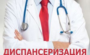В Луганске внесены изменения в Трудовой кодекс, которые касаются диспансеризации для работающих