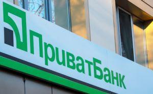 Новый график работы Приватбанка в Северодонецке