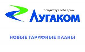 «Лугаком» запустил в Краснодоне мобильный интернет в стандарте 3G