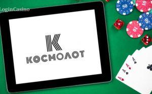 Услуги онлайн-казино Cosmolot