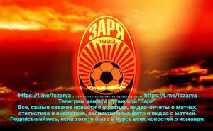 Проигрыш «Динамо» не поставило крест на «серебряных» амбициях «Зари»