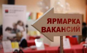 В Луганске 15июля пройдет Ярмарка вакансий