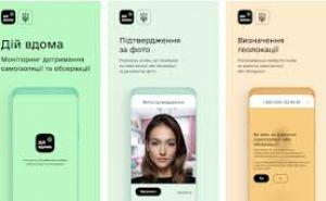 Луганчанин поделился впечатлениями от использования мобильного приложения «Дій вдома» на самоизоляции.