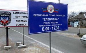 КПВВ «Еленовка» актуальная информация
