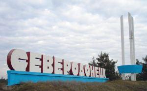 Военно-гражданская администрация создана в Северодонецке