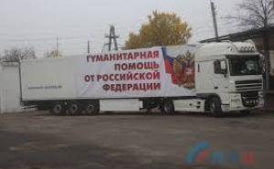 Стало известно что в Луганск привез сегодня гуманитарный конвой МЧС России