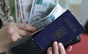 Без паспорта ЛНР с 1октября выплата пенсий прекращается для вновь прибывших на постоянное место жительство