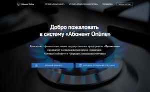 В Луганске снизили порог годового потребления на газ для населения