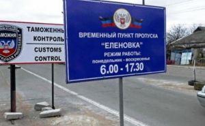 «ДНР» сегодня открывают КПВВ «Еленовка»