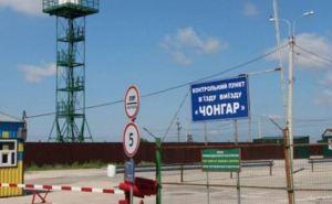 Работа КПВВ в Крыму прекращена до 1сентября