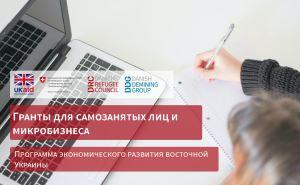 Мелким предпринимателям Луганской области предлагают 1000 долларов, если они пострадали от карантина