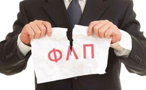 Луганчане, имеющие не закрытый ФОП, могут списать задолженность