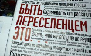 В Украине за неделю стало на 1023 переселенца больше