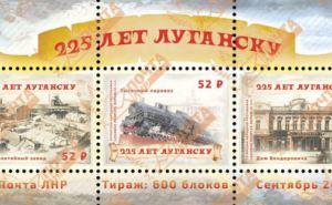 В Луганске к 225 летию города выпустили блок художественных почтовых марок