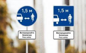 На маршруте от КПВВ «Станица Луганская» до Северодонецка появились новые дорожные знаки