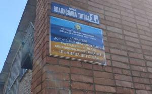 В центре Луганска детский сад уже месяц утопает в канализации. ФОТО, ВИДЕО