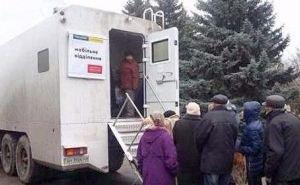 Мобильный пункт Ощадбанка с 15 по 18сентября будет работать на прифронтовой Луганщине