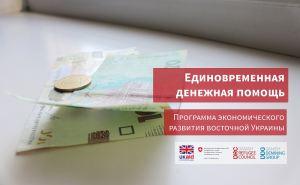 Единовременную денежную помощь могут получить луганские семьи, которые экономически пострадали из-за карантина