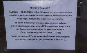 Луганский областной лабораторный центр пытается опровергать то, о чем СМИ не писали