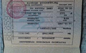 В Донецке издали указ, что даже испорченные паспорта Украины обязаны принимать в качестве документа, удостоверяющего личность