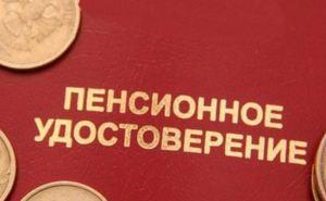 Как получить дубликат пенсионного удостоверения в Луганске