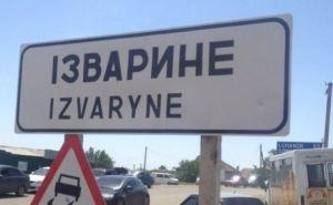 Через «Изварино» вРФ лучше не ехать. МГБ рекомендует ехать через Червонопартизанск и Дожанский