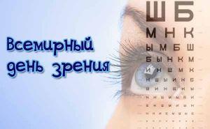 Как сохранить зрение на долгие годы